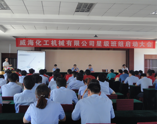 WHCM star team program conference was held successfully - News - WHCM
